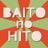 baitonohito