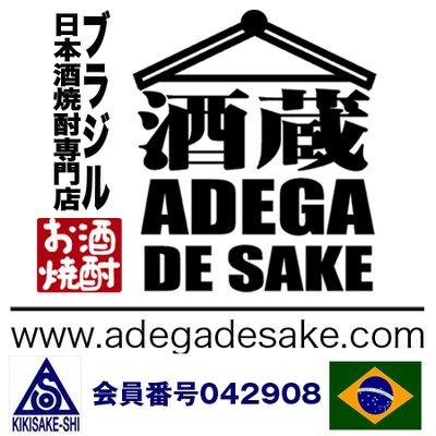 AdegaDeSakeBR | Social Profile