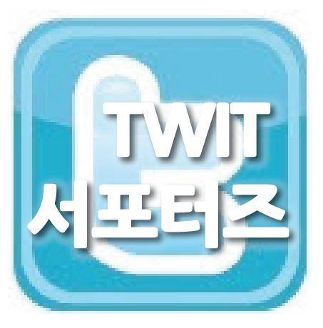 트위터 서포터즈 Social Profile