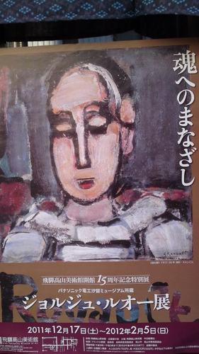 ジョルジュ・ルオーの画像 p1_21