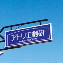 アトリエ劇研 Social Profile