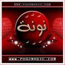 Nona Ahmed (@01286436157Na) Twitter
