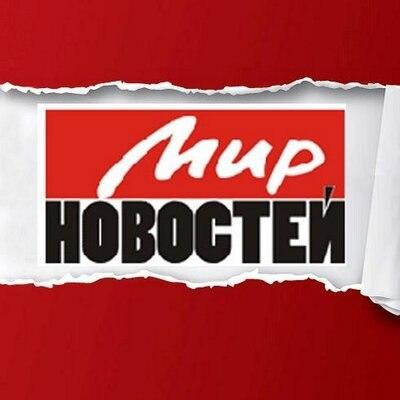 Мир Новостей (@MIR_NOVOSTEI)