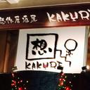 想作居酒屋KAKURE大名店 (@0121Tabata) Twitter