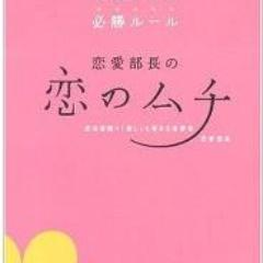 恋愛部長 Social Profile