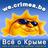 Всё о Крыме