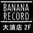 BANANA_OSU_2F