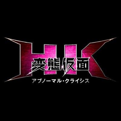 「HK/変態仮面」公式 | Social Profile