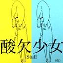 酸欠少女さユり_staff ♻️