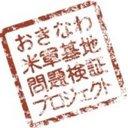 沖縄米軍基地問題検証プロジェクト