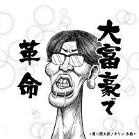 砂族 | Social Profile
