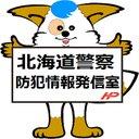 北海道警察防犯情報発信室