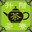八王子の日本茶と中国茶のカフェ升階茶寮