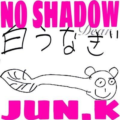 白うなぎ(Unagi-Nuna)
