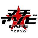 マチ★アソビCAFE  TOKYO