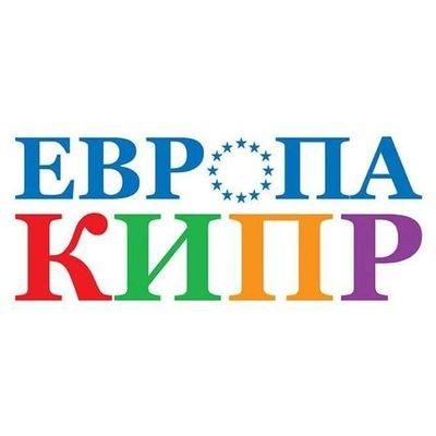 Европа Кипр (@EvropaKipr)