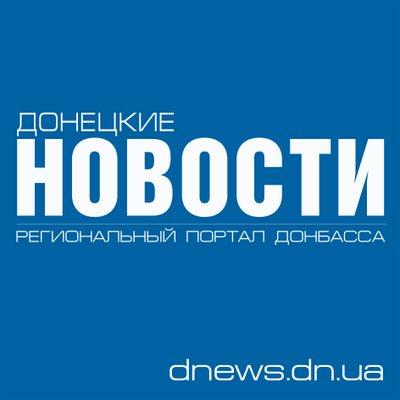 Донецкие новости (@dnews_dn_ua)
