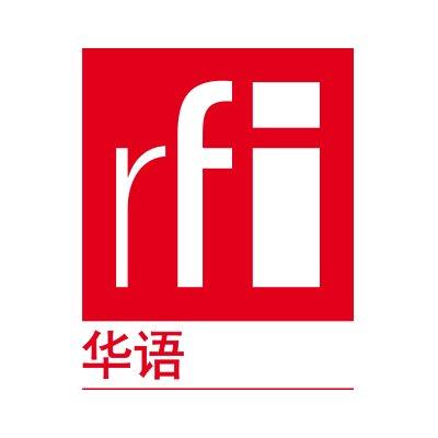 RFI 华语 - 法国国际广播电台