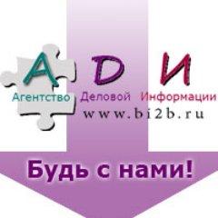 Агентство Деловой Информации (@adi_bi2b)