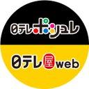 日テレポシュレ/日テレ屋web