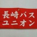 長崎バスユニオン